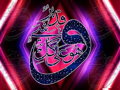 Calligraphy Islamic Latest Wallpapers Wallpapersafari Kb Code