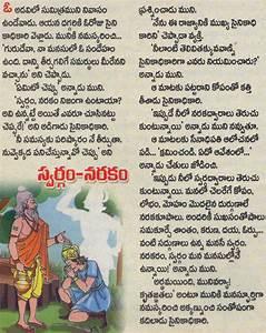 bhagavad geeta quotations in telugu quotes garden telugu ...