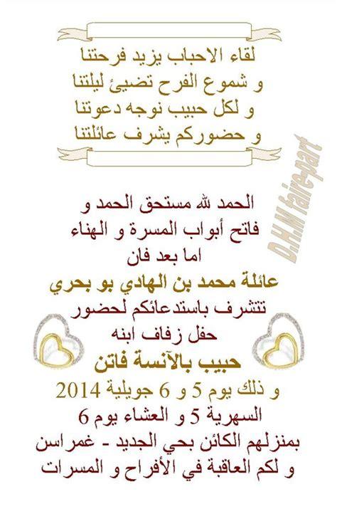 modele texte faire part mariage arabe mod 232 le de texte mariage dounia mariage dhm faire part