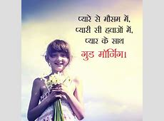 Good Morning Whatsapp Images for DP status msg, HD