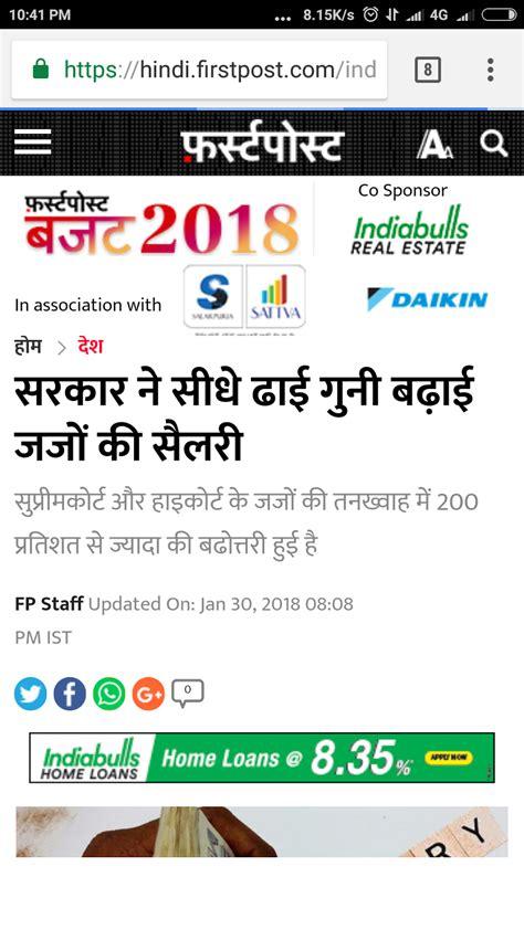 Ib Vacancy In 2018 Sarkari Sarkari Naukri Recruitment Result ट ईट श क षक भर त Tet