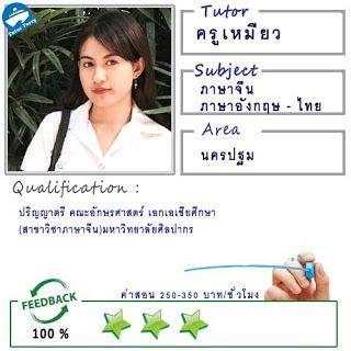 เรียนพิเศษที่บ้าน: สอนภาษาจีน ภาษาอังกฤษ ภาษาไทย โดยครู ...