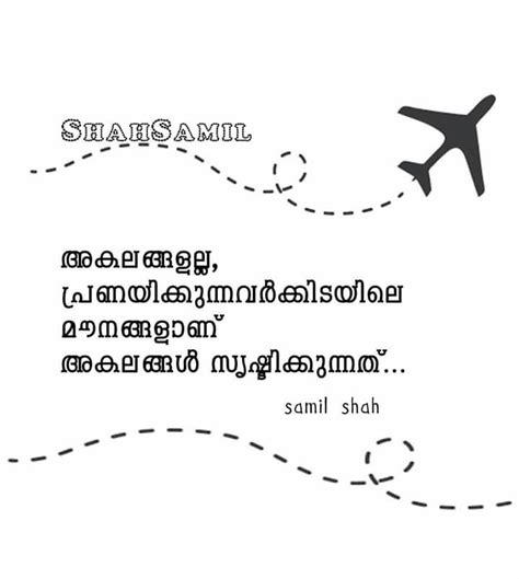 pin  praveena  malayalam quotes malayalam quotes quotes