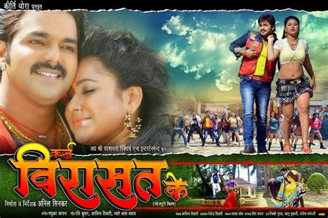 karz virasat  bhojpuri   poster feat pawan singh