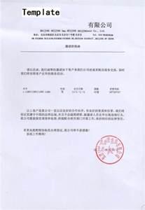 China Business Visa Invitation Letter
