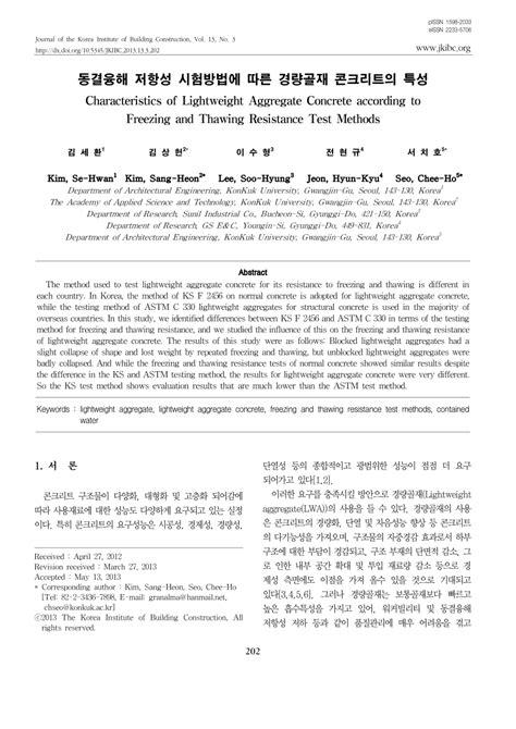 (PDF) Characteristics of Lightweight Aggregate Concrete