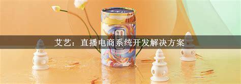 直播电商系统开发解决方案—上海艾艺