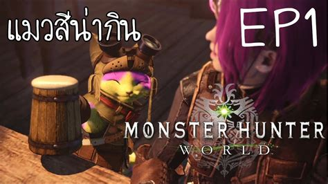 [monster Hunter  World] Ep1 ยินดีต้อนรับ สู่โลกใหม่