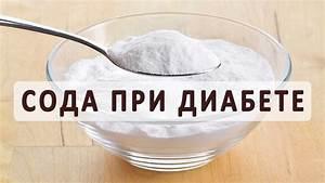 Уринотерапия против сахарного диабета