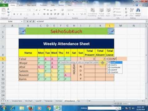 attendance sheet   countif function  microsoft