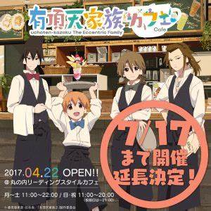The Eccentric Family Café Extended Until 17 July   MANGA.TOKYO