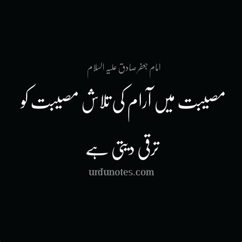 islamic quotes islamic sayings imam jafar sadiq