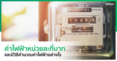 ค่าไฟฟ้าหน่วยละกี่บาท และมีวิธีคำนวณค่าไฟฟ้าอย่างไร