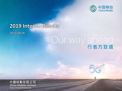 china mobile ltd china mobile limited