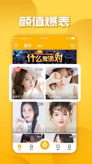 亚米直播app最新版下载|亚米直播app最新版v1.0.2-推推啦下载
