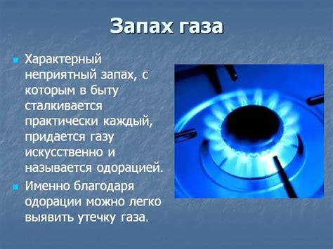 Ответы@ чем пахнет бытовой газ?