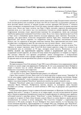 2.1 История развития энергетики России. Энергетика России курсовая работа