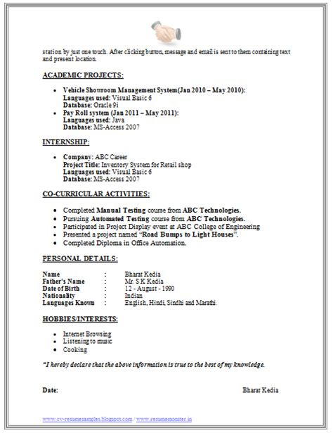 resume exles activities and interests application