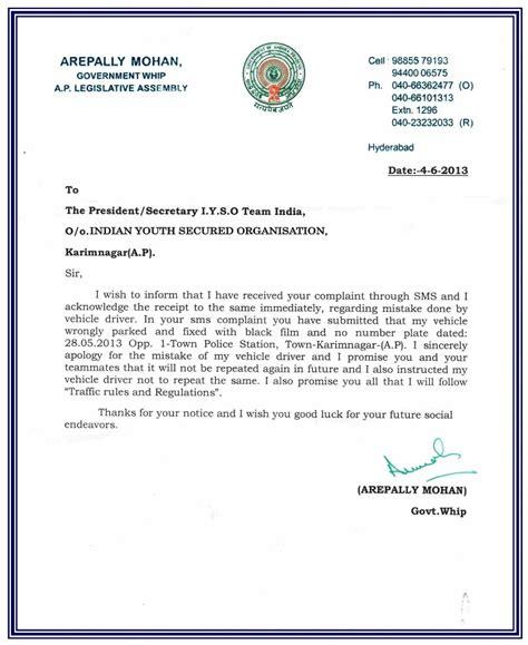 shriarrapalli mohanji govt whip today   apology