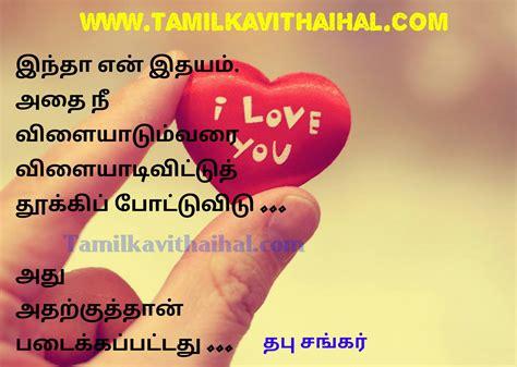 latest tamil kavithaigal quotes poems  amma appa husband wifekulanthai nanban