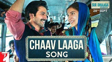 Chaav Laaga Lyrics