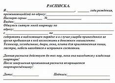 как писать паспортные данные в заявлении