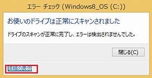 Windows8/8.1 chkdsk(チェックディスク)機能の使い方とログの確認方法 | パソコンの問題を改善