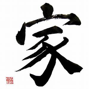 """Calligraphy in the view""""Family"""" Japanese calligraphy"""