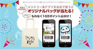 楽天ポイントカード: 【楽天ポイントカードアプリ】お買いものパンダデザインリリース記念キャンペーン   キャンペーン一覧