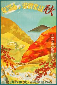 1903s deco japanese railway posters poster poster