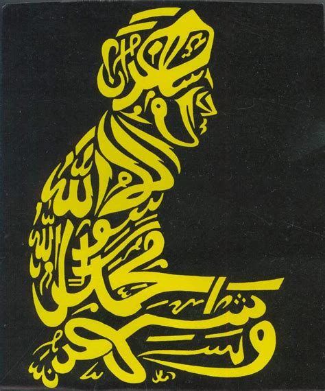 kumpulan tauhid koleksi gambar tulisan kaligrafi gratis