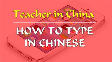 how to type in chinese how to type in chinese on your mobile and computer youtube