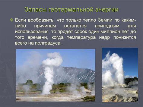 Ресурсы геотермальной энергии виды ресурсов и запасов геотермальной энергии возобновляемые источники энергии