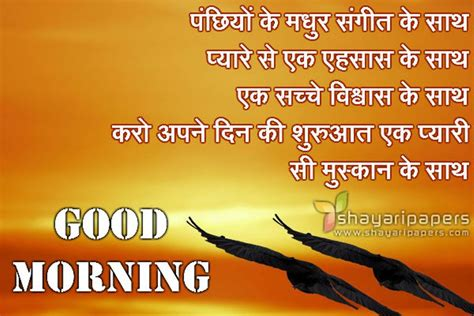 Good Morning Wishes In Hindi Pictures, Images