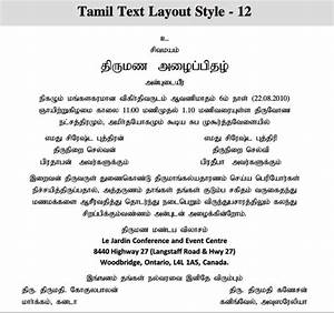 wedding invitation lines in tamil matik for With wedding invitation in tamil language