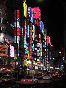 tokyo wikipedia