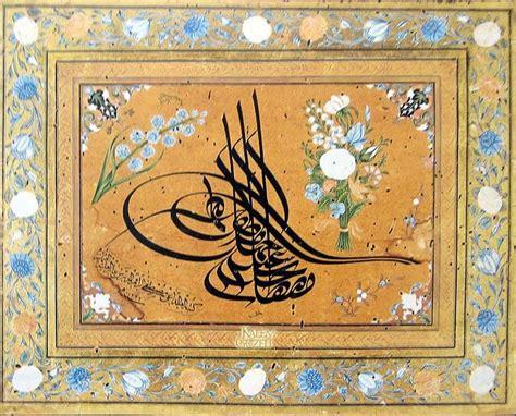 Graffiti Islami : Sultan Iv.mustafa-h.1222 (1808