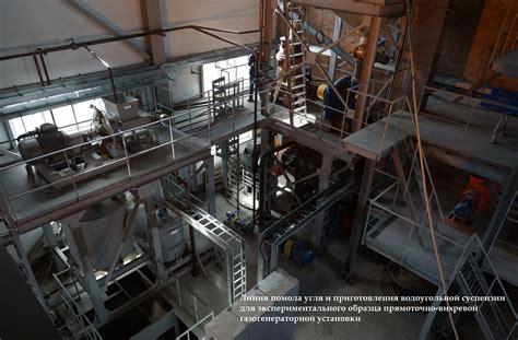 Разработка энергетической технологии газификации твердого топлива