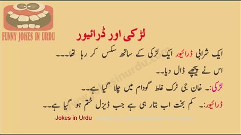 dirty jokes images  urdu images hd