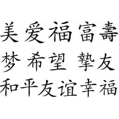 Signe Chinois