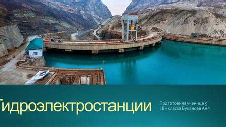 Статья с иллюстрациями и подробными комментариями Принцип работы гидроэлектростанции