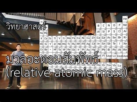 Tutor Ferry สอนพิเศษที่บ้าน: วิชาเคมี : มวลอะตอมสัมพัทธ์ ...