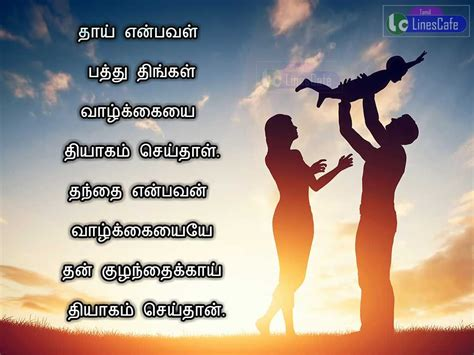 tamil quotes  father  happy family image tamillinescafecom