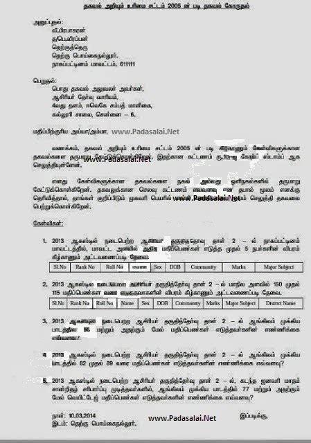 tntet  rti letter    passed english passed