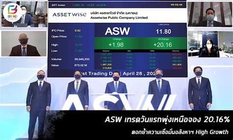 Brandbiznews - ASW เทรด SET วันแรกพุ่ง 20.16% ตอกย้ำความ ...
