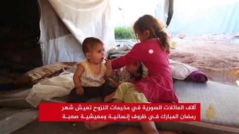 أوضاع معيشية صعبة لآلاف النازحين السوريين على الحدود التركية youtube