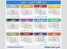 التقويم الهجري 1438 ميلادي 2017 الجديد التقويم الرسمي للطباعة