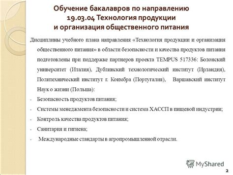 Специальности вузов москвы направления образования бакалавриата в москве