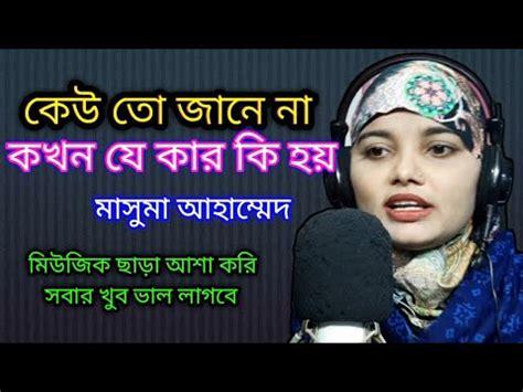 Amar moron asibe kokhon kewto jane na cover singer: Amar Moron Asibe Kokhon Keo Jane Na - Amar Moron Asibe Kokhon Kew To Jane Na Muslim World ...