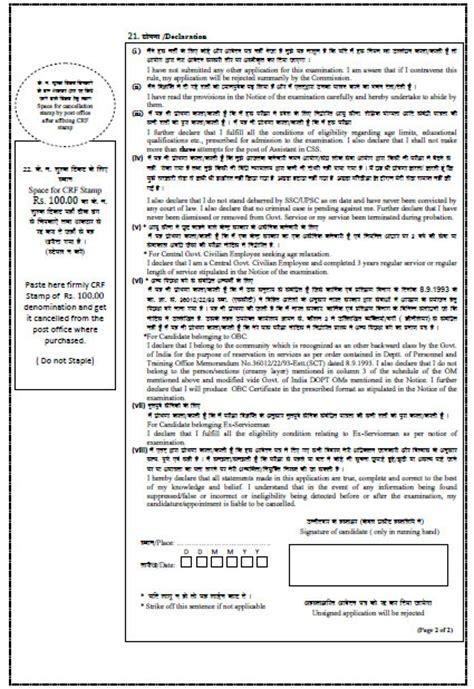 tier 1 general application form ssc cgl 2013 online application form ssc cgl 2013 exam